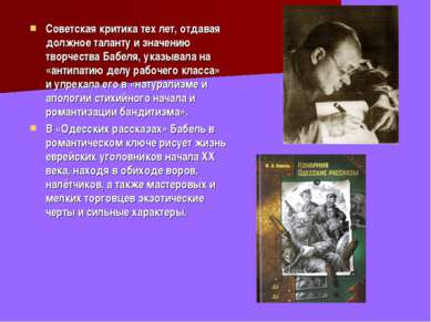 Советская критика тех лет, отдавая должное таланту и значению творчества Бабе...
