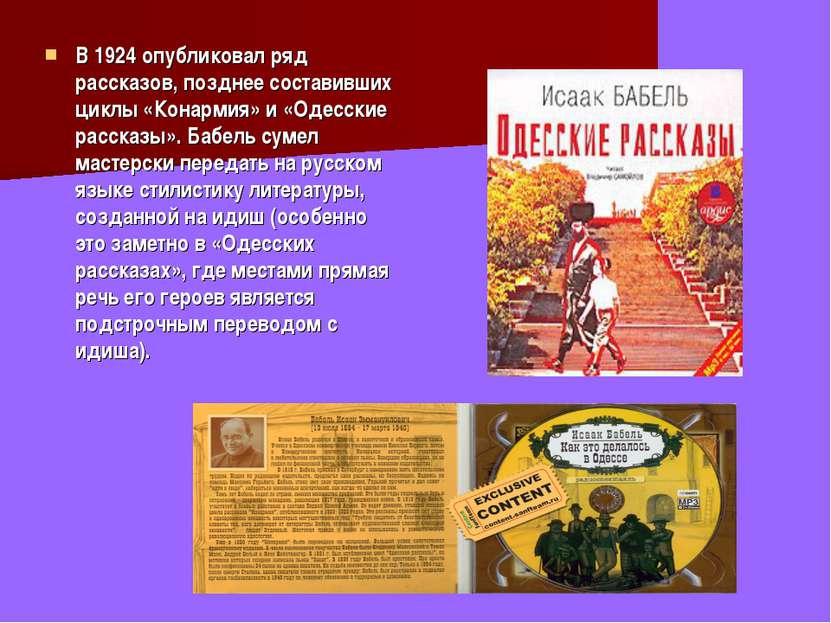В 1924 опубликовал ряд рассказов, позднее составивших циклы «Конармия» и «Оде...