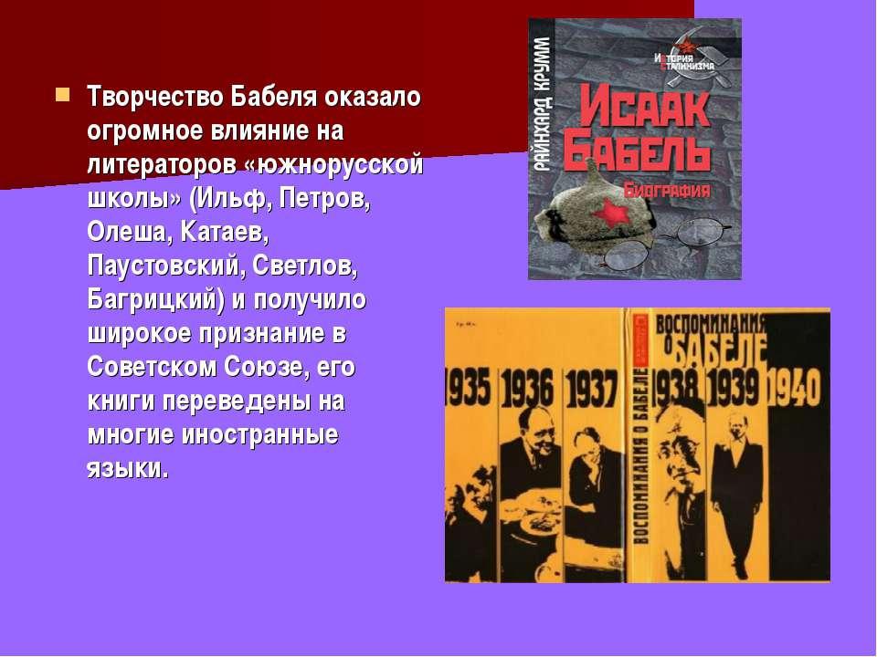 Творчество Бабеля оказало огромное влияние на литераторов «южнорусской школы»...