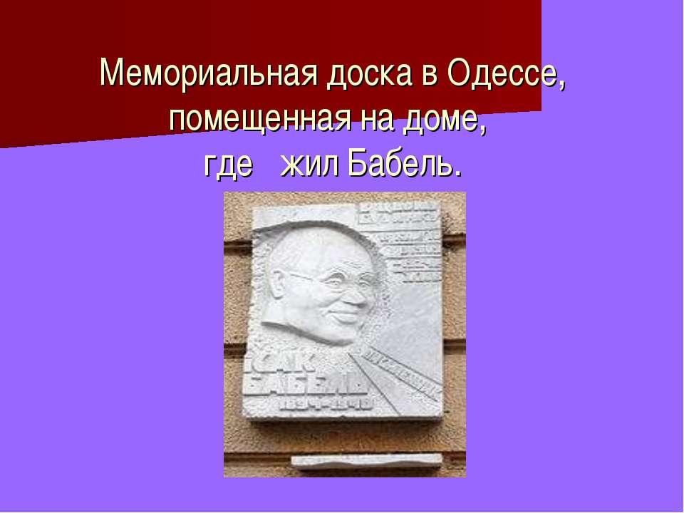 Мемориальная доска в Одессе, помещенная на доме, где жил Бабель.