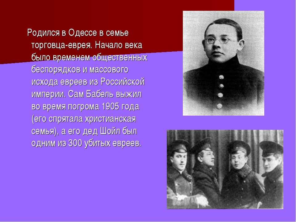 Родился в Одессе в семье торговца-еврея. Начало века было временем общественн...