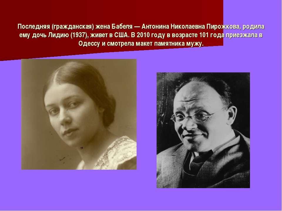 Последняя (гражданская) жена Бабеля — Антонина Николаевна Пирожкова, родила е...
