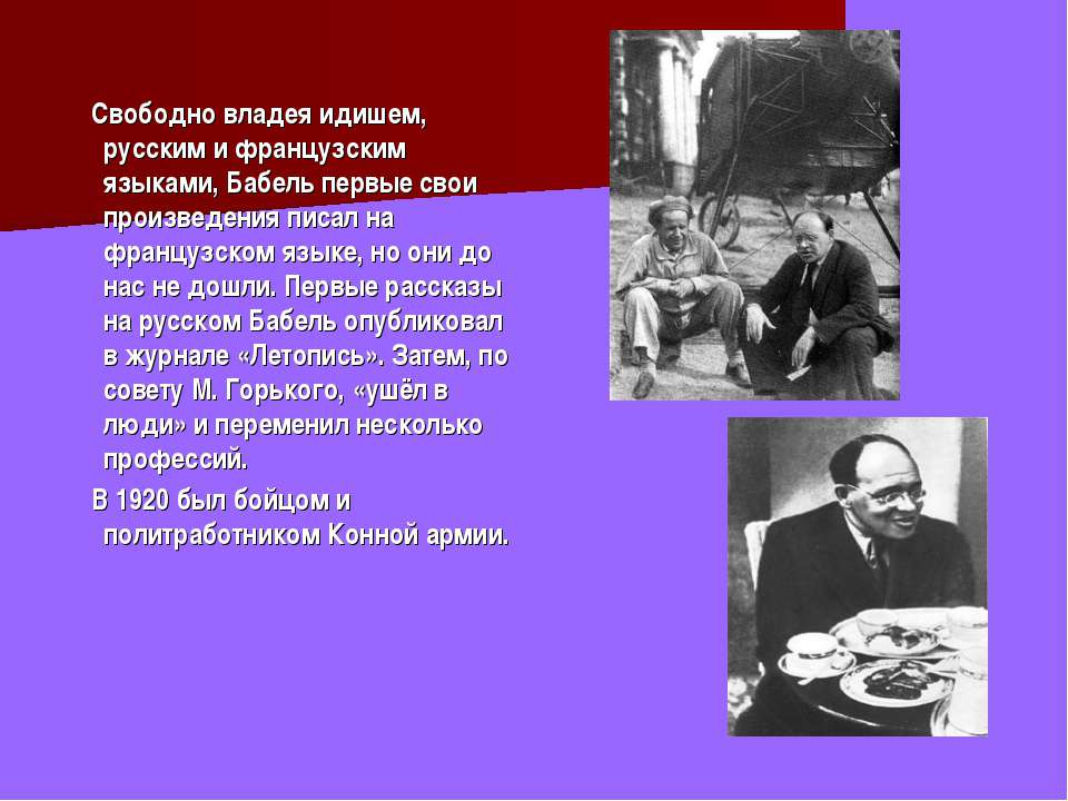 Свободно владея идишем, русским и французским языками, Бабель первые свои про...