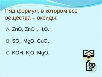 Ряд формул, в котором все вещества – оксиды: ZnO, ZnCl2, H2O. SO3, MgO, CuO. ...