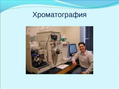 Хроматография