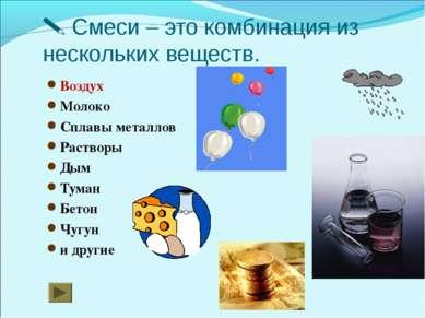 Смеси – это комбинация из нескольких веществ. Воздух Молоко Сплавы металлов Р...