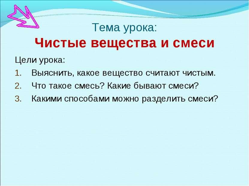 Тема урока: Чистые вещества и смеси Цели урока: Выяснить, какое вещество счит...