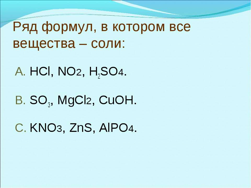 Ряд формул, в котором все вещества – соли: HCl, NO2, H2SO4. SO3, MgCl2, CuOH....