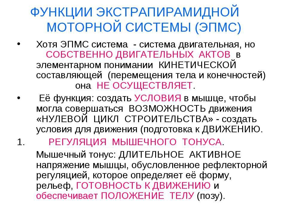 ФУНКЦИИ ЭКСТРАПИРАМИДНОЙ МОТОРНОЙ СИСТЕМЫ (ЭПМС) Хотя ЭПМС система - система ...