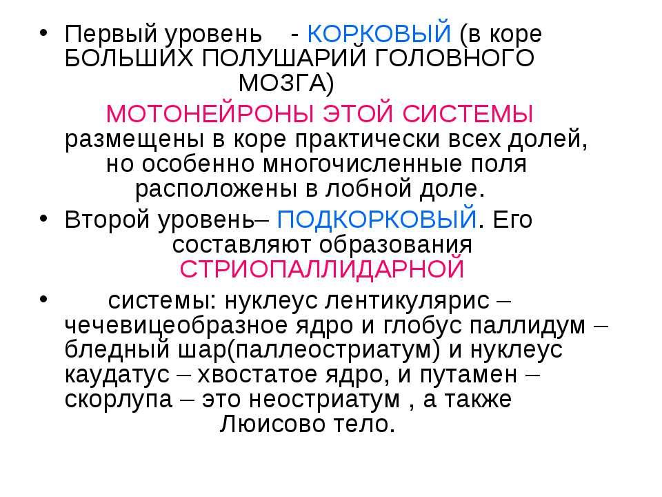 Первый уровень - КОРКОВЫЙ (в коре БОЛЬШИХ ПОЛУШАРИЙ ГОЛОВНОГО МОЗГА) МОТОНЕЙР...