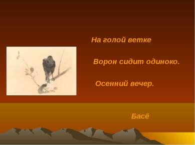 На голой ветке Ворон сидит одиноко. Осенний вечер. Басё