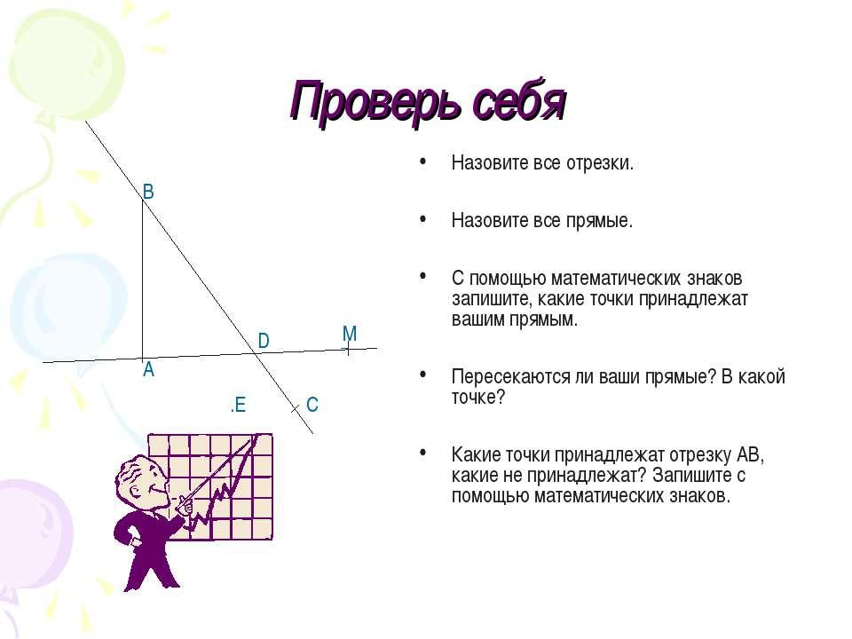 Проверь себя Назовите все отрезки. Назовите все прямые. С помощью математичес...