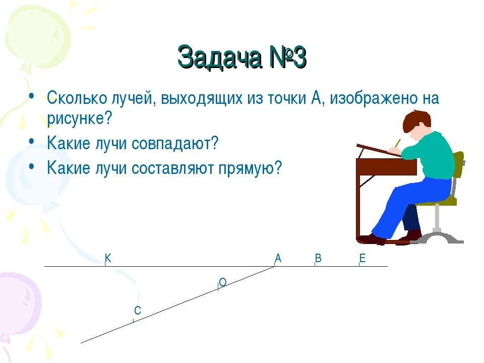 Задача №3 Сколько лучей, выходящих из точки А, изображено на рисунке? Какие л...