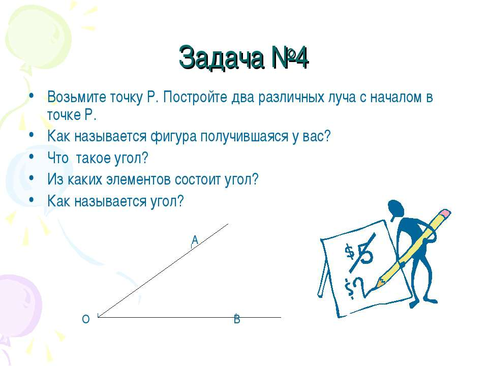 Задача №4 Возьмите точку Р. Постройте два различных луча с началом в точке Р....