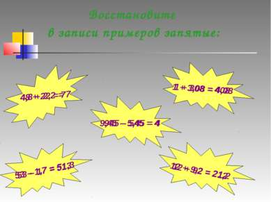 Восстановите в записи примеров запятые: 12 + 92 = 212 48 + 22 = 7 1 + 308 = 4...