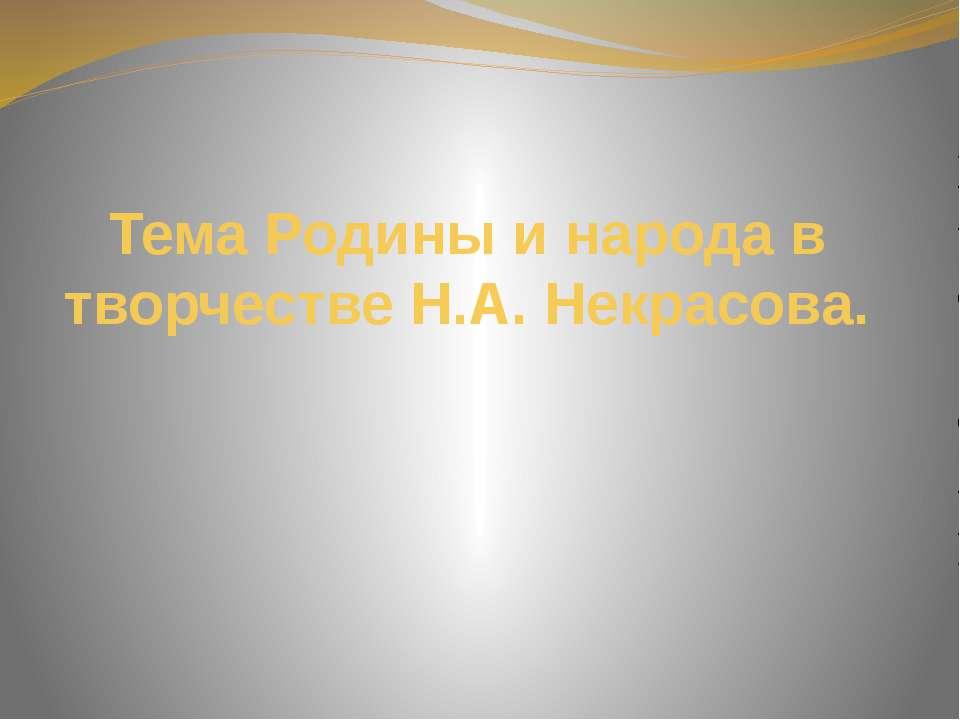 Тема Родины и народа в творчестве Н.А. Некрасова.