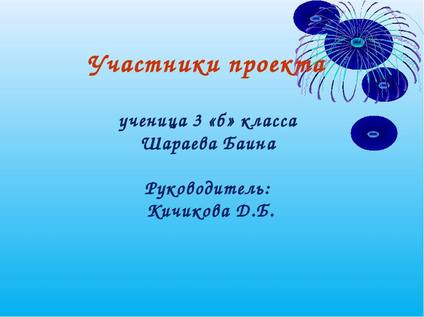 Участники проекта ученица 3 «б» класса Шараева Баина Руководитель: Кичикова Д.Б.