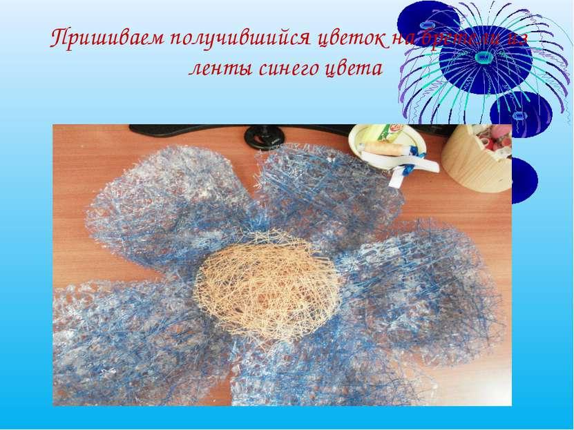 Пришиваем получившийся цветок на бретели из ленты синего цвета