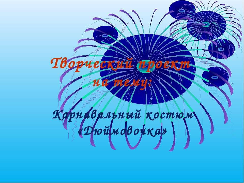 Творческий проект на тему: Карнавальный костюм «Дюймовочка»