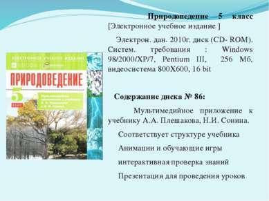 Природоведение 5 класс [Электронное учебное издание ] Электрон. дан. 2010г. д...