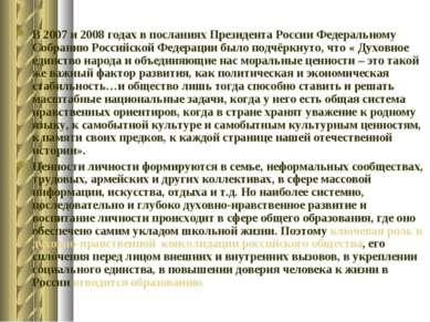 В 2007 и 2008 годах в посланиях Президента России Федеральному Собранию Росси...