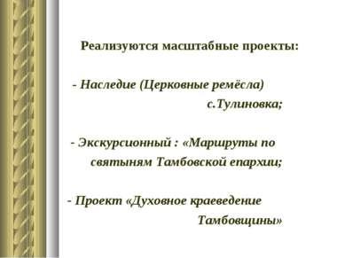 Реализуются масштабные проекты: - Наследие (Церковные ремёсла) с.Тулиновка; -...