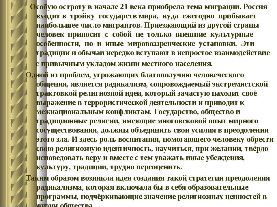 Особую остроту в начале 21 века приобрела тема миграции. Россия входит в трой...