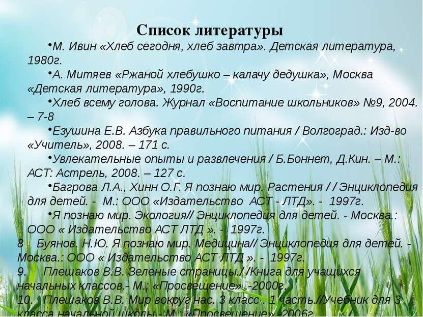 Список литературы М. Ивин «Хлеб сегодня, хлеб завтра». Детская литература, 19...