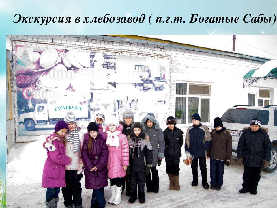 Экскурсия в хлебозавод ( п.г.т. Богатые Сабы)