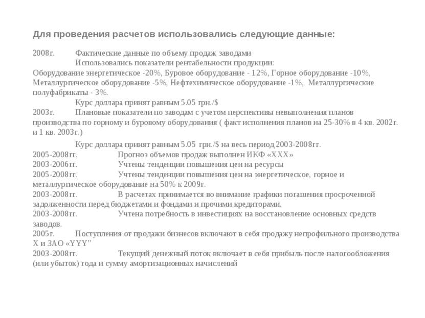 Для проведения расчетов использовались следующие данные: 2008г. Фактические д...