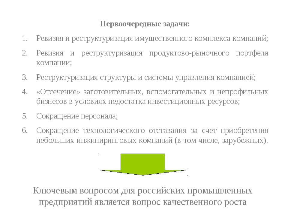 Первоочередные задачи: Ревизия и реструктуризация имущественного комплекса ко...