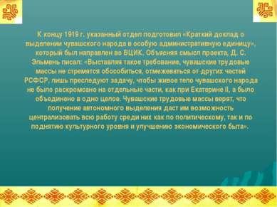 К концу 1919 г. указанный отдел подготовил «Краткий доклад о выделении чувашс...