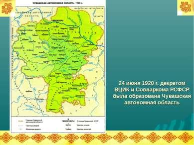 24 июня 1920 г. декретом ВЦИК и Совнаркома РСФСР была образована Чувашская ав...