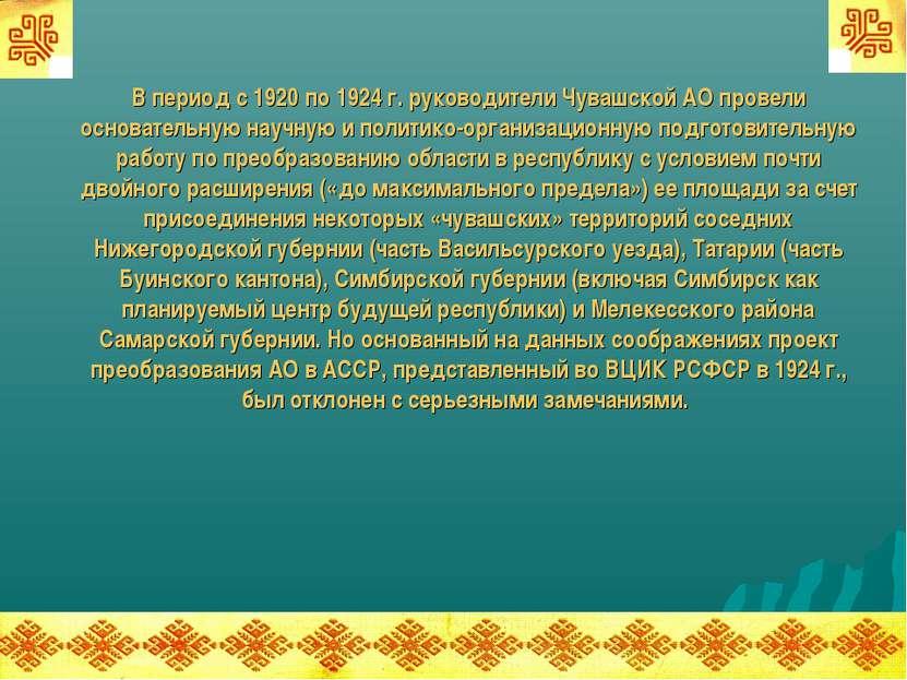 В период с 1920 по 1924 г. руководители Чувашской АО провели основательную на...