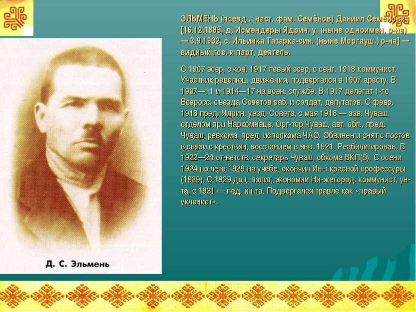 ЭЛЬМЕНЬ (псевд .; наст. фам. Семёнов) Даниил Семёнович [16.12.1885, д. Исменд...