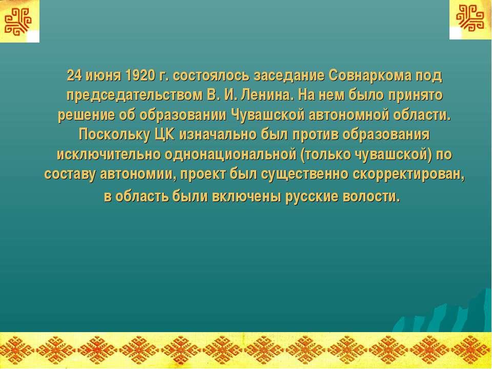 24 июня 1920 г. состоялось заседание Совнаркома под председательством В. И. Л...