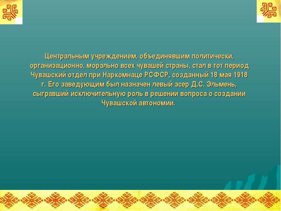 Центральным учреждением, объединявшим политически, организационно, морально в...