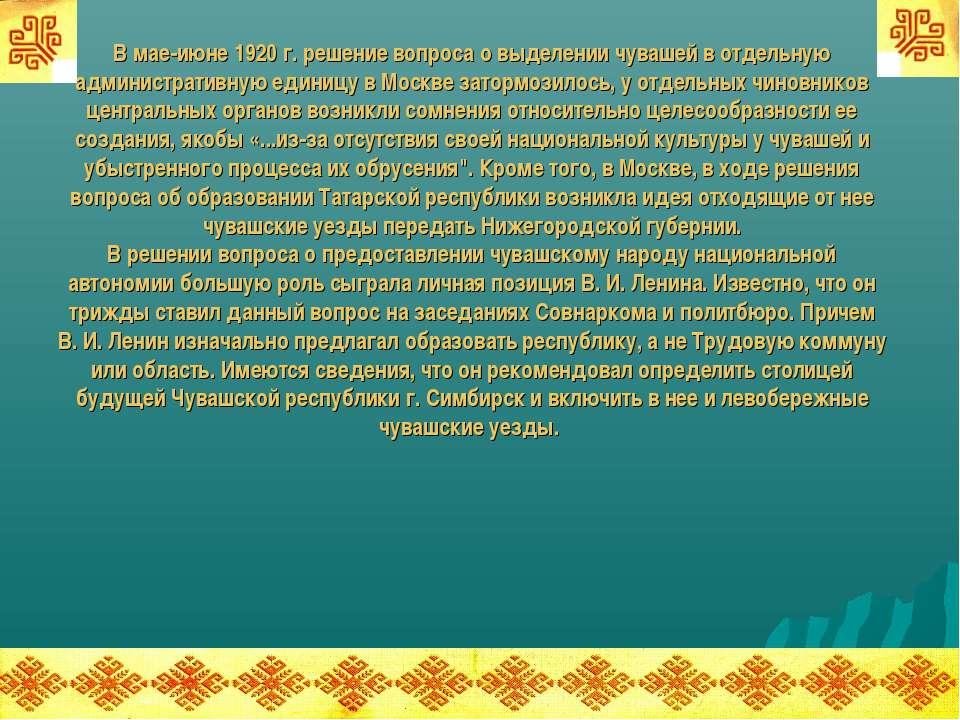 В мае-июне 1920 г. решение вопроса о выделении чувашей в отдельную администра...