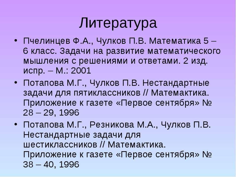 Литература Пчелинцев Ф.А., Чулков П.В. Математика 5 – 6 класс. Задачи на разв...
