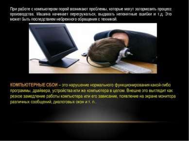 При работе с компьютером порой возникают проблемы, которые могут затормозить ...