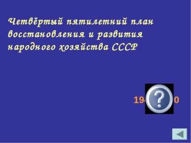 Четвёртый пятилетний план восстановления и развития народного хозяйства СССР ...