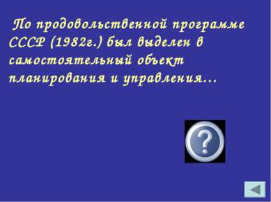 По продовольственной программе СССР (1982г.) был выделен в самостоятельный об...
