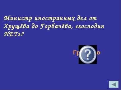 Министр иностранных дел от Хрущёва до Горбачёва, «господин НЕТ»? Громыко