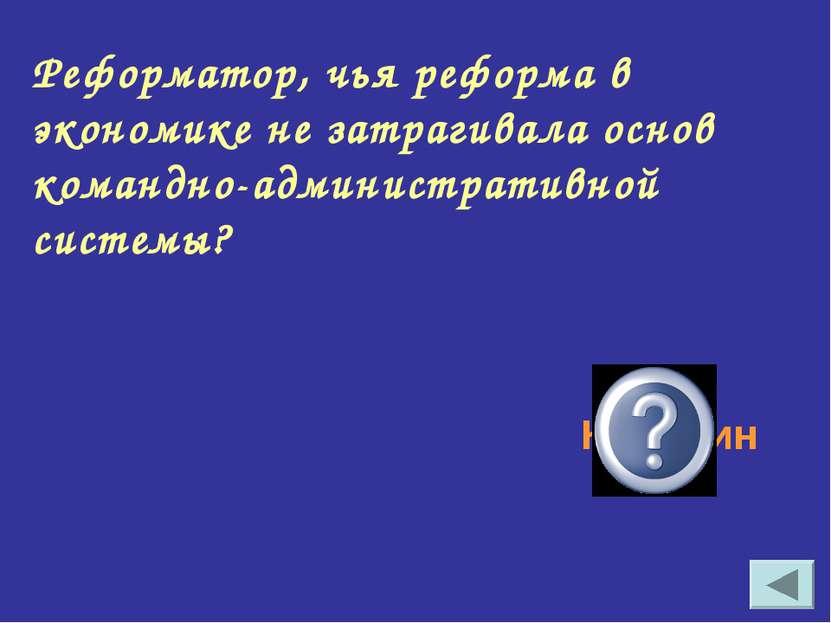 Реформатор, чья реформа в экономике не затрагивала основ командно-администрат...