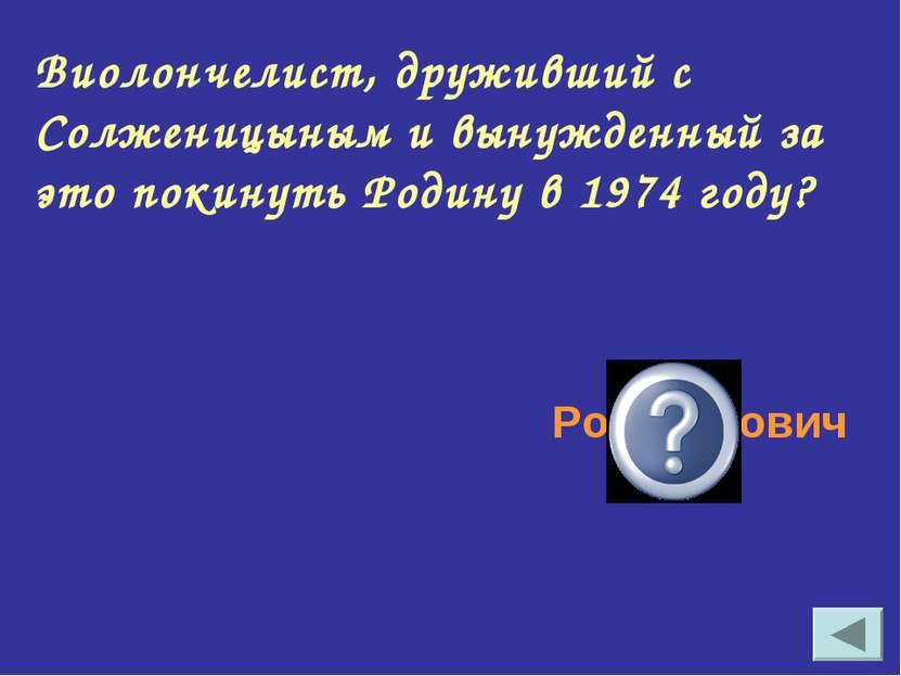 Виолончелист, друживший с Солженицыным и вынужденный за это покинуть Родину в...