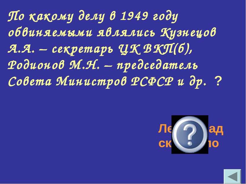 По какому делу в 1949 году обвиняемыми являлись Кузнецов А.А. – секретарь ЦК ...