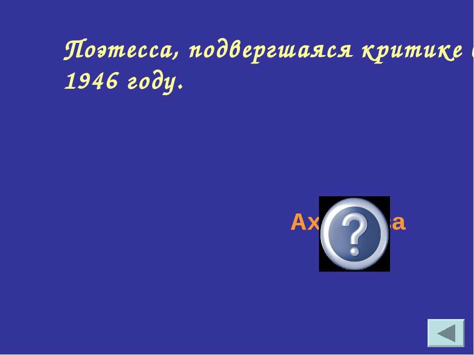 Поэтесса, подвергшаяся критике в 1946 году. Ахматова