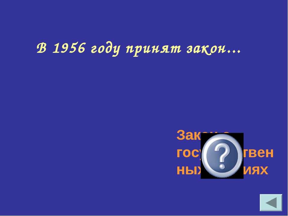 В 1956 году принят закон... Закон о государственных пенсиях