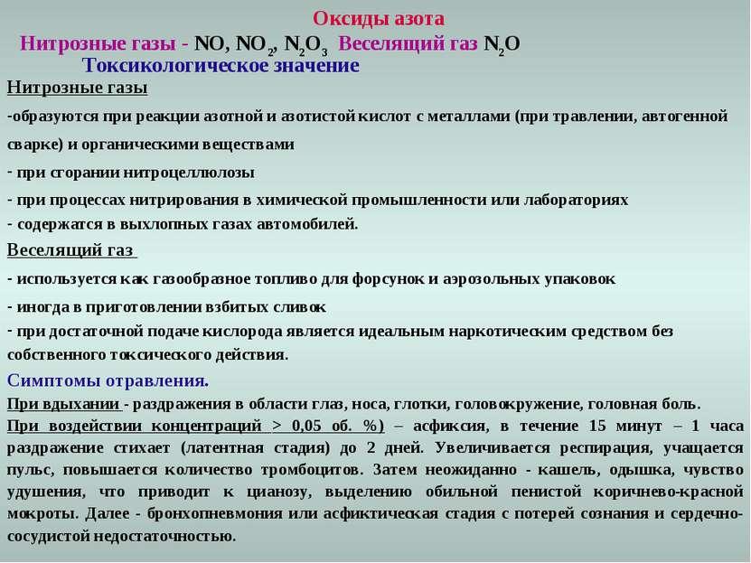 Оксиды азота Нитрозные газы - NO, NO2, N2O3 Веселящий газ N2O Токсикологическ...