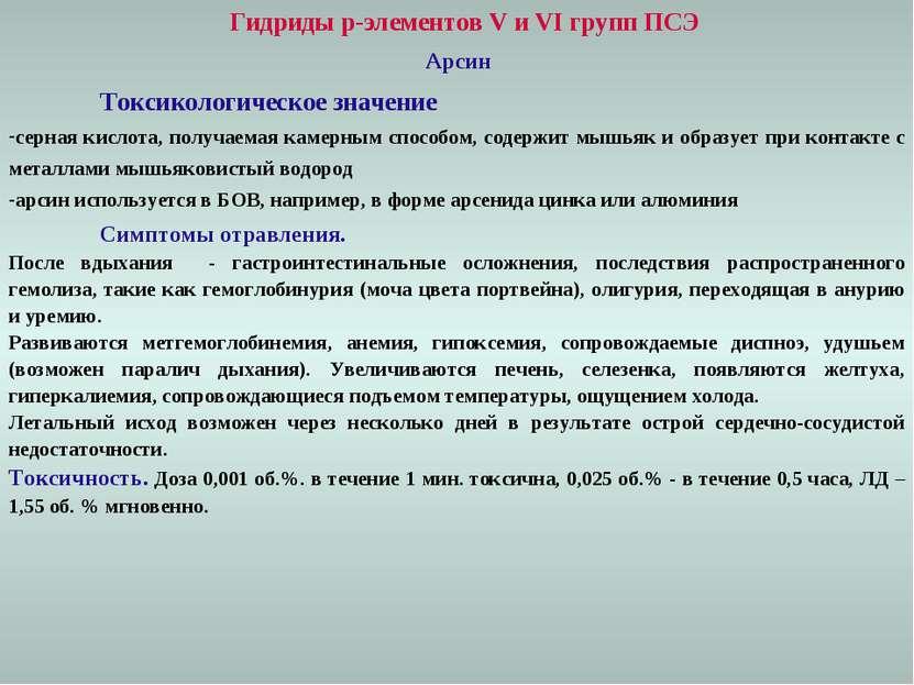 Гидриды p-элементов V и VI групп ПСЭ Арсин Токсикологическое значение серная ...